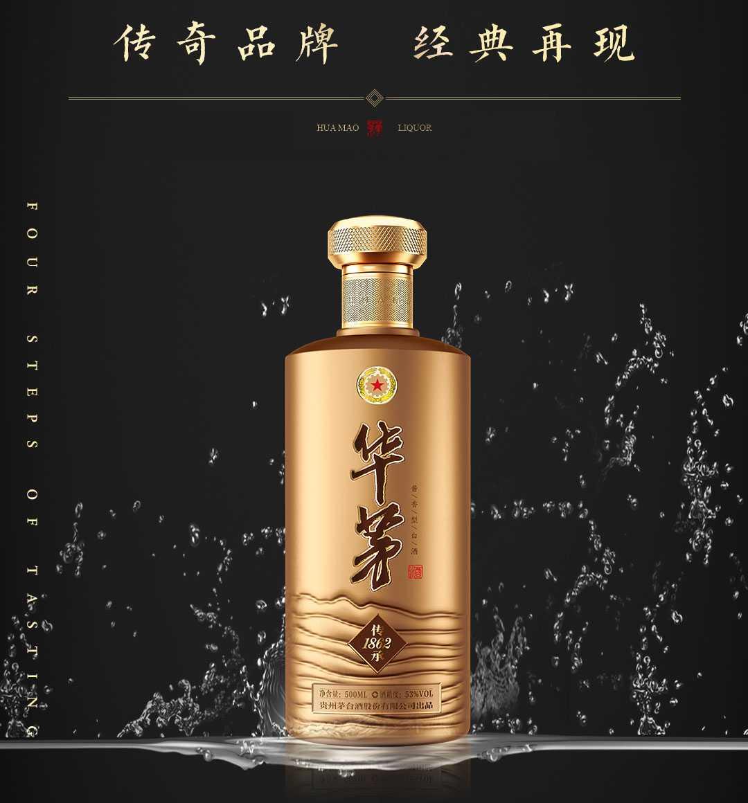 华茅酒,华茅传承1862酒